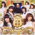 CD)青山☆聖ハチャメチャハイスクール/メチャハイの天地創造(通常盤) (UPCH-80420)