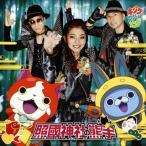 CD)キング・クリームソーダ/照國神社の熊手(DVD付) (AVCD-55123) (初回仕様)