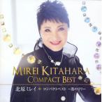 CD)北原ミレイ/コンパクトベスト〜港のリリー (TKCA-74346)