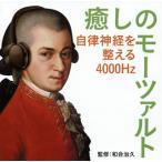 CD)癒しのモーツァルト〜自律神経を整える4000Hz/和合治久(監修) (UCCS-1194)