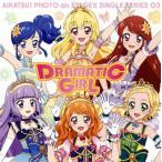 CD)「アイカツ!フォトonステージ!!」シングルシリーズ03〜ドラマチックガール/STAR☆ANIS,AIK (LACM-14453)