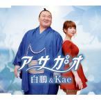 CD)白鵬&Kae/アサガオ (FLCF-7193)