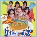 CD)マリーンズ カンパイガールズ/カンパイ応援歌(DVD付) (AVCD-83504)