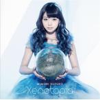 CD)三森すずこ/Xenotopia(初回限定盤)(DVD付) (PCCG-1521)