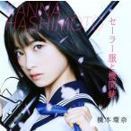 CD)橋本環奈/セーラー服と機関銃 (YRCS-90118)