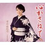CD)市川由紀乃/心かさねて/あなたの港 (KICM-30714)