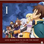 CD)「この素晴らしい世界に祝福を!」旅立つ我らに祝福を! (COCX-39472)
