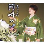CD)島津亜矢/阿吽(あうん)の花/土 (TECA-13665)