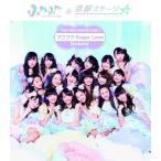 CD)原駅ステージA&ふわふわ/フワフワ Sugar Love/Rockstar (AVCD-16638)