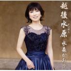 CD)水森かおり/越後水原(すいばら)/鎌倉街道(TypeB) (TKCA-90812)