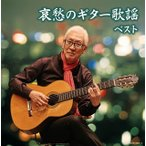 CD)斉藤功/哀愁のギター歌謡 ベスト (KICW-5823)