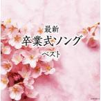 CD)最新卒業式ソング ベスト (KICW-5891)