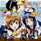 CD)「ばくおん!!」EDテーマ〜ぶぉん!ぶぉん!らいど・おん! (LACM-14474)