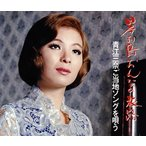CD)青江三奈/日本列島おんなの旅路 青江美奈ご当地ソングを唄う (VICL-64568)