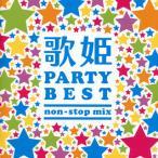 CD)歌姫〜パーティー・ベスト non-stop mix〜 (MHCL-2598)