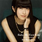 CD)村川梨衣/Baby,My First Kiss/Sweet Sensation(初回出荷限定盤B)(DV (COZC-1166)