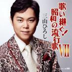 CD)三山ひろし/歌い継ぐ!昭和の流行歌7 (CRCN-20421)