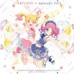 CD)「アイカツスターズ!」OP/EDテーマシングル〜スタートライン!/episode Solo/AIKATS (LACM-14490)