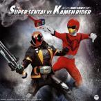 CD)スーパー戦隊VS仮面ライダー (COCX-39563)