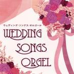 CD)ウェディング・ソングス・オルゴール (COCX-39555)