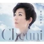 CD)チェウニ/蒼空の神話/悲しみは人生じゃない (TECA-13679)