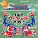 CD)���첻����BEST OF OKINAWAN MUSIC�� (UPCY-7130)