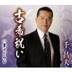 CD)�龻��/�Ŵ��ˤ�/�������餷 (TKCA-90823)