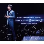 CD)徳永英明/Concert Tour 2015 VOCALIST&SONGS 3 FINAL at ORI (UMCK-9842)