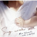 CD)坂本美雨 with CANTUS/Sing with me (YCCW-10277)