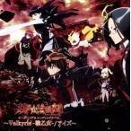 CD)V.A.(和楽器バンド/加治ひとみ)/Valkyrie-戦乙女-/アイズ(DVD付) (AVCD-83580)