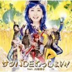 CD)アルスマグナ/サンバDEわっしょい! feat.九瓏幸子(初回出荷限定盤(初回限定盤B)) (UPCH-7164)