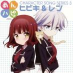 CD)「あんハピ♪」キャラクターソングシリーズ3〜ヒビキ&レン (EYCA-11003)