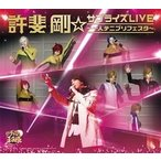 CD)許斐剛☆サプライズLIVE〜一人テニプリフェスタ〜/許斐剛(Blu-ray付) (NEZA-90018)