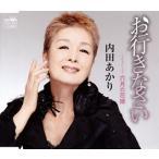 CD)内田あかり/お行きなさい (CRCN-1975)
