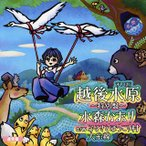 CD)水森かおり/越後水原(すいばら)〜特別盤〜(通常盤) (TKCA-90835)