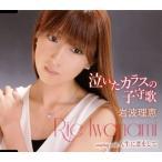 CD)岩波理恵/泣いたカラスの子守歌/人生に恋をして (TKCA-90831)