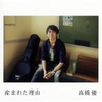 CD)高橋優/産まれた理由(わけ)(通常盤) (WPCL-12386)