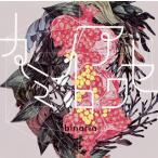 CD)binaria/カミイロアワセ(初回限定盤)(DVD付) (GNCA-438)