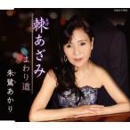 CD)朱鷺(とき)あかり/棘(とげ)あざみ (COCA-17203)