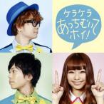 CD)ケラケラ/ケラケラあっちむいてホイ!(通常盤) (UMCK-5602)
