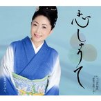 CD)石川さゆり/恋しゅうて/十六夜円舞曲(いざよいワルツ)/肥後の盆唄〜炎(ほむら)〜 (TECA-13697)
