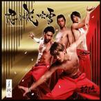 CD)斬波/忍法花吹雪/焦がしてやるぜ(DVD付) (TECA-15694)