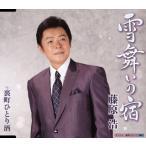 CD)藤原浩/雪舞いの宿/裏町ひとり酒 (KICM-30740)