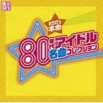 CD)本命 80年代アイドル名曲コレクション (TKCA-74392)