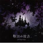 CD)やなぎなぎ/瞑目の彼方(初回限定盤)(DVD付) (GNCA-440)