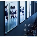 欅坂46/世界には愛しかない TYPE−C