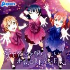 CD)「ラブライブ!サンシャイン!!」挿入歌〜夢で夜空を照らしたい/未熟DREAMER/Aqours (LACM-14522)