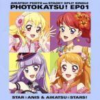 CD)「アイカツ!フォトonステージ!!」スプリットシングル〜フォトカツ!EP01/STAR☆ANIS&AIK (LACM-14528)