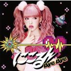 CD)藤田ニコル/Bye Bye(初回出荷限定盤(初回生産限定盤 A Type))(DVD付) (SRCL-9159)
