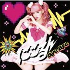 CD)藤田ニコル/Bye Bye(初回出荷限定盤(初回生産限定盤 B Type))(DVD付) (SRCL-9161)